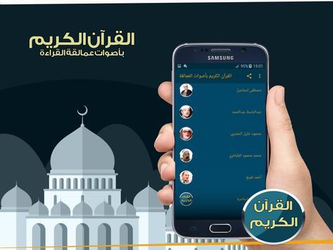 القرآن الكريم بأصوات العمالقة screenshot 7