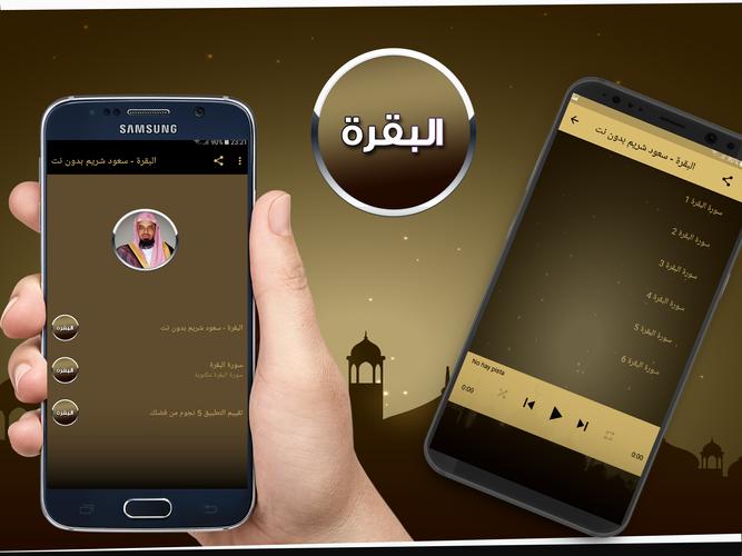 البقرة سعود الشريم بدون نت Apk 3 0 Download For Android