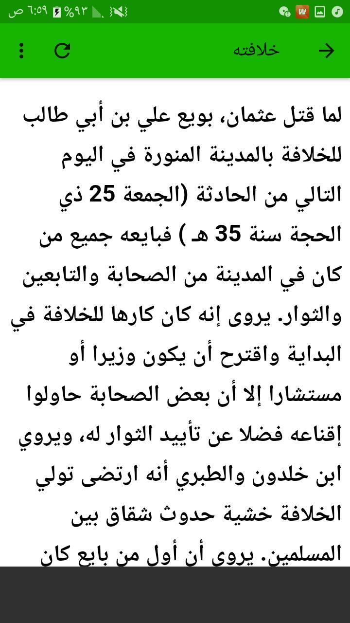 الإمام علي بن أبي طالب For Android Apk Download