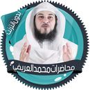 محاضرات و قصص الأنبياء بصوت الشيخ محمد العريفي APK