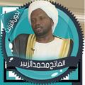 محمد الزبير قرأن كامل بدون نت
