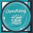 وصايا الرسول ﷺ 55 وصية APK