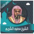 سعود الشريم مصحف بدون نت