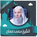 محمد حسان قرأن كاملاً بدون نت