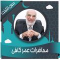 أروع محاضرات عمر كافي بدون نت