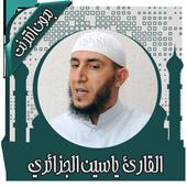القرآن ياسين الجزائري بدون نت 图标