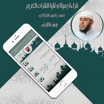 القرآن ياسين الجزائري بدون نت 截图 4