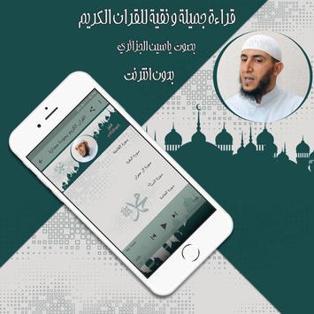القرآن ياسين الجزائري بدون نت 截图 5