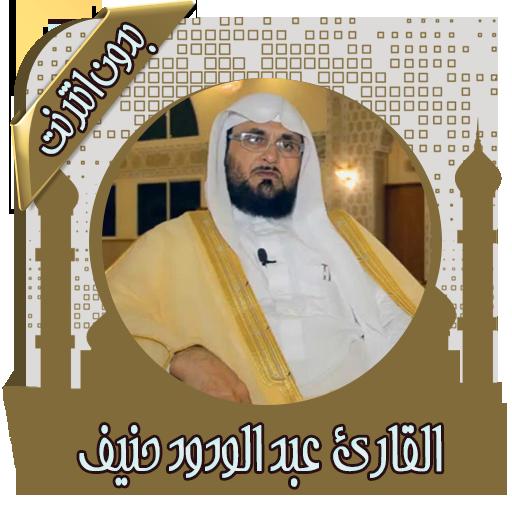 القرآن عبد الودود حنيف بدون نت