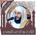 قرآن عبد الرحمن العوسي بدون نت