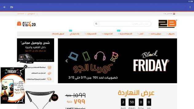 Egypt Online Shops screenshot 3