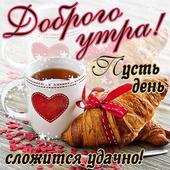 Доброе утро! Картинки и открытки с добрым утром ☕ icon