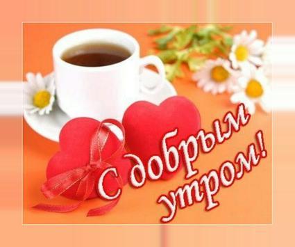 Доброе утро! Картинки и открытки с добрым утром ☕ screenshot 2