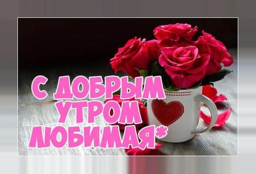Доброе утро! Картинки и открытки с добрым утром ☕ screenshot 7