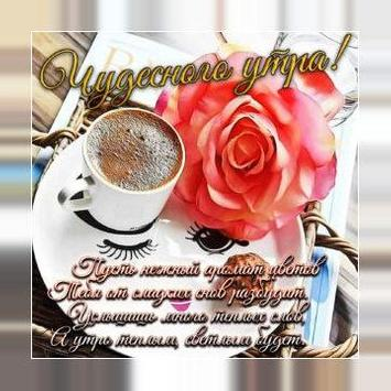 Доброе утро! Картинки и открытки с добрым утром ☕ screenshot 5