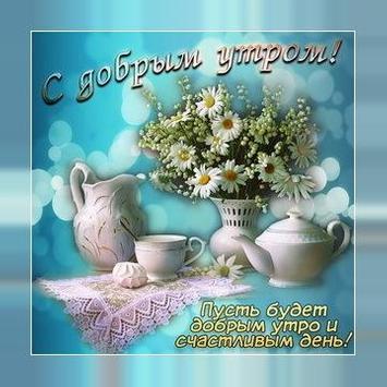 Доброе утро! Картинки и открытки с добрым утром ☕ screenshot 6