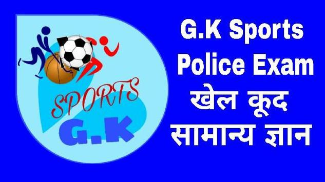 Sports GK screenshot 6