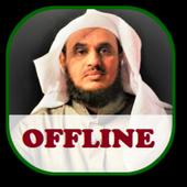 Jamaan Al Osaimi Complete MP3 Quran Offline icon