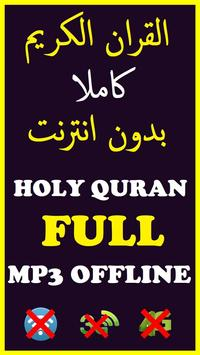 Emad Zuhair Hafez Complete Audio Quran Offline poster