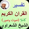 تفسير القرآن الكريم كامل صوت وصورة للشيخ الشعراوي आइकन