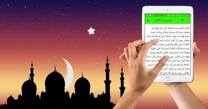 تفسير القرآن الكريم كامل صوت وصورة للشيخ الشعراوي скриншот 12