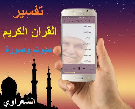 تفسير القرآن الكريم كامل صوت وصورة للشيخ الشعراوي скриншот 1