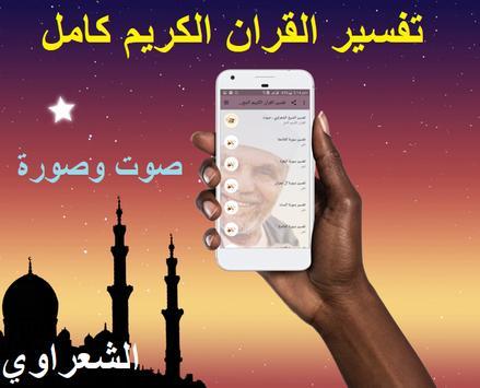 تفسير القرآن الكريم كامل صوت وصورة للشيخ الشعراوي скриншот 2