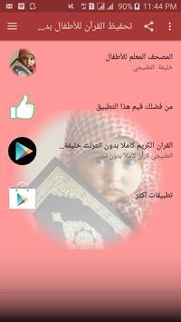تحفيظ القرآن للأطفال بدون نت poster