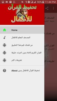 تحفيظ القرآن للأطفال بدون نت screenshot 1
