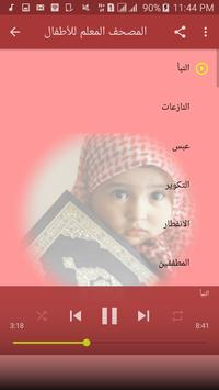 تحفيظ القرآن للأطفال بدون نت screenshot 8