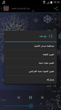 القرآن الكريم 截图 9