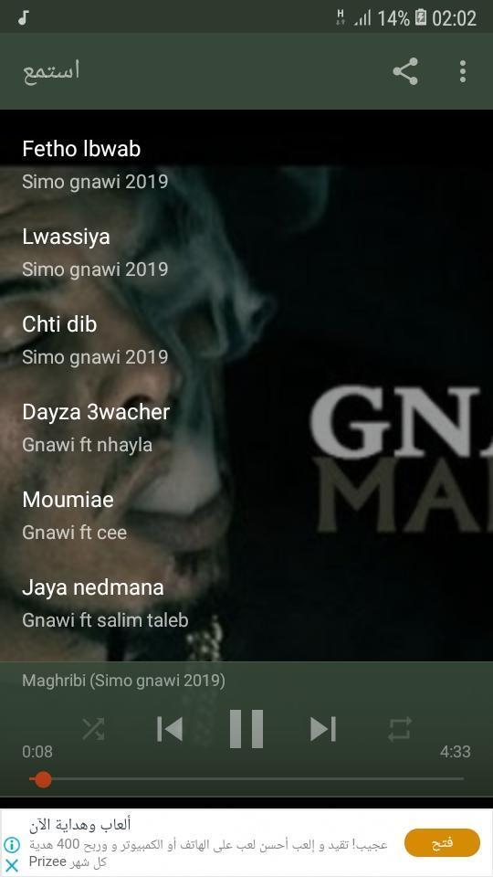 GRATUIT GRATUIT GNAWI TÉLÉCHARGER MUSIC SIMO
