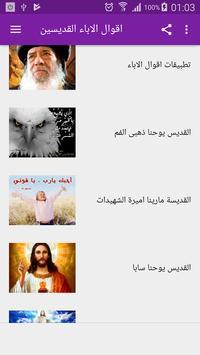 اقوال الاباء القديسين poster