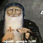 بستان الاباء الرهبان icon