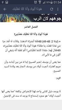 السيدة مريم العذراء screenshot 1