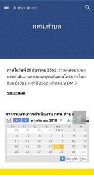 CRCO screenshot 2