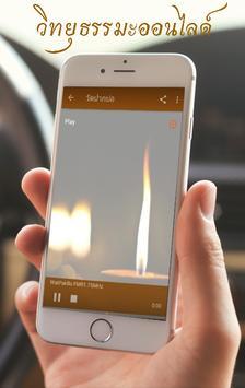 Dhamma Radio Online screenshot 3