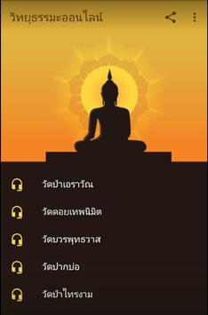 Dhamma Radio Online poster