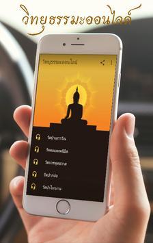 Dhamma Radio Online screenshot 1