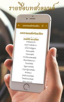 Dhamma Radio Online screenshot 5