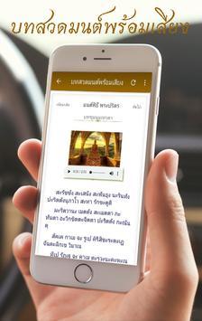 Dhamma Radio Online screenshot 6