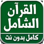 القران الكريم كامل صوت وصورة بدون انترنت - AlQuran icon