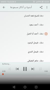 القران الكريم كامل صوت وصورة بدون انترنت - AlQuran screenshot 3