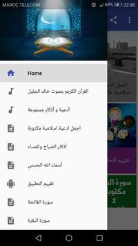 القران الكريم كامل صوت وصورة بدون انترنت - AlQuran poster