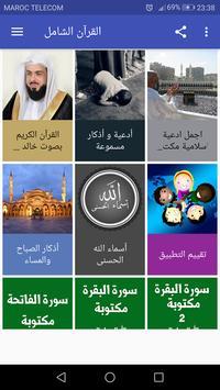 القران الكريم كامل صوت وصورة بدون انترنت - AlQuran screenshot 1