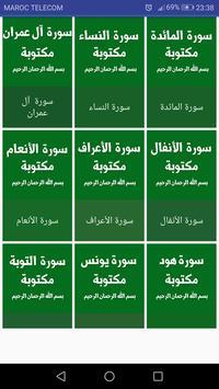 القران الكريم كامل صوت وصورة بدون انترنت - AlQuran screenshot 2