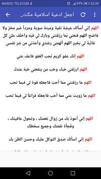 القران الكريم كامل صوت وصورة بدون انترنت - AlQuran screenshot 5
