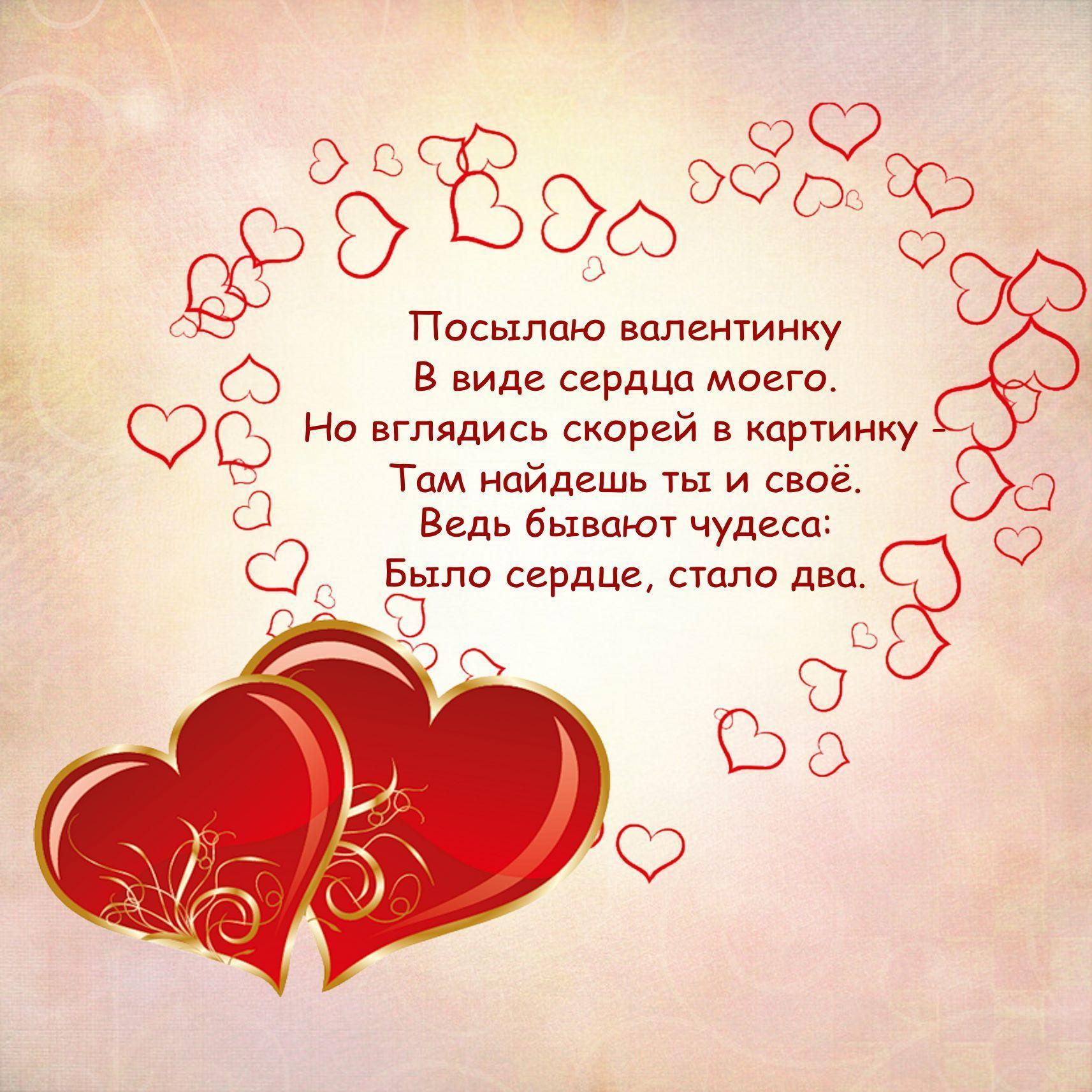 Красивые поздравления с днем святого валентина для любимой