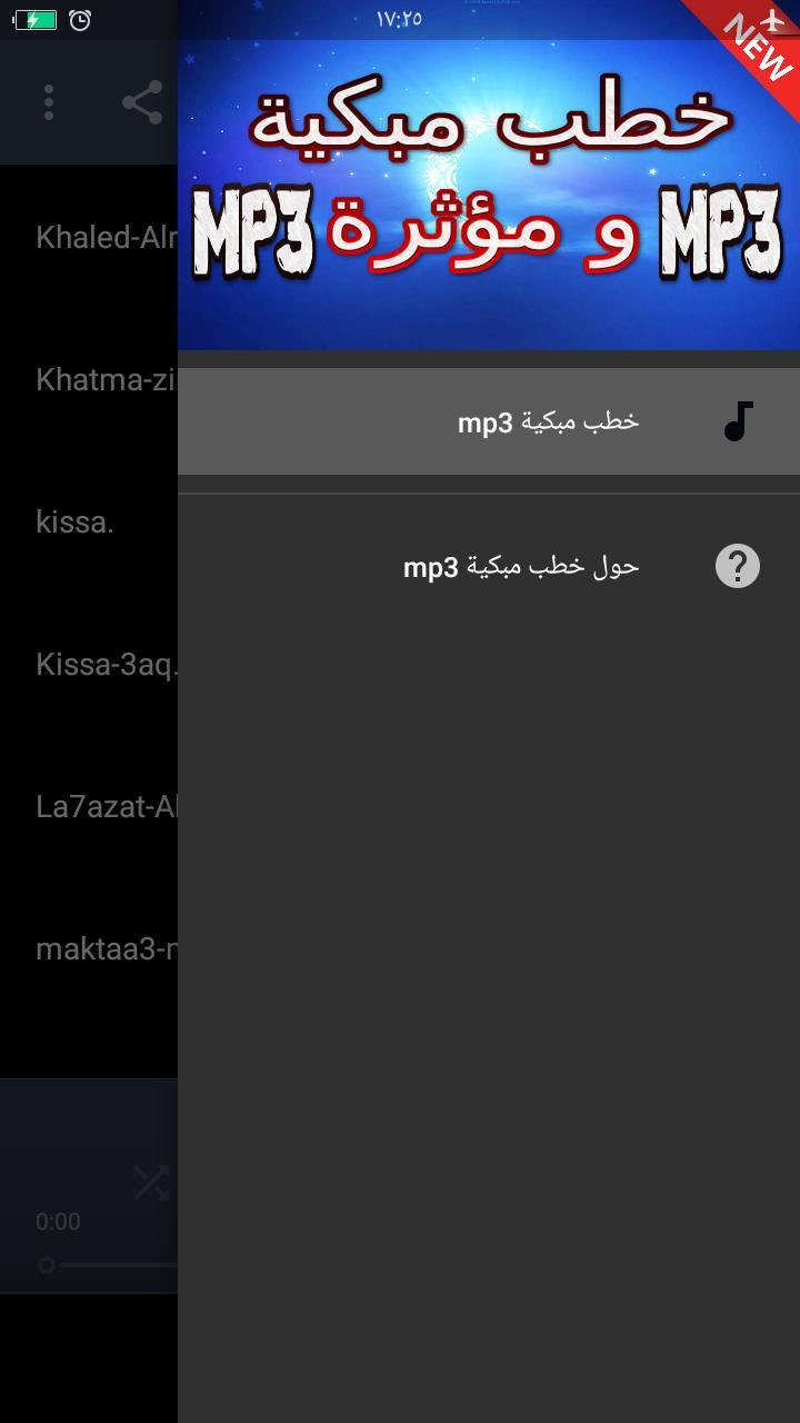 خطب مبكية و مؤثرة جدا بدون انترنت For Android Apk Download