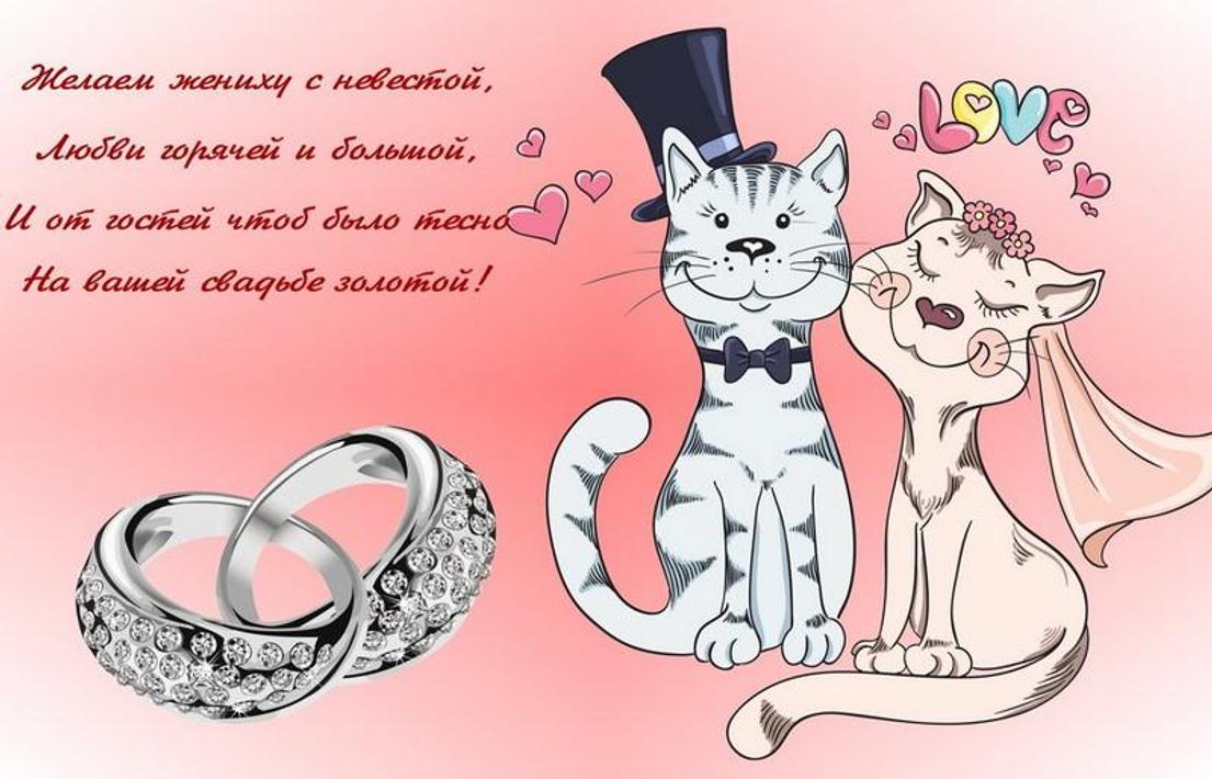 Поздравления с днем свадьбы проза великие луки
